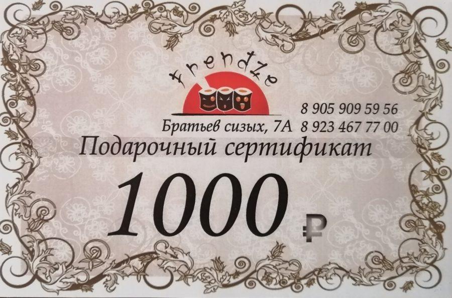 1000 серт