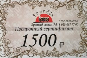 1500 серт