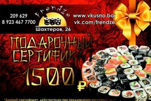 Сертификат 1500 р красный