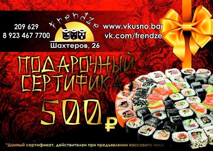 Сертификат 500 р красный